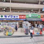 ニューヤヒロパルケ稲田堤駅前店800m(周辺)
