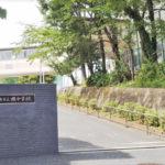 横浜市立橘中学校1800m(周辺)
