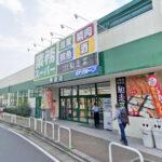 業務スーパー鴨居店650m(周辺)