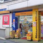 薬マツモトキヨシ保土ヶ谷駅東口店850m(周辺)
