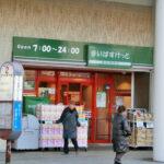 まいばすけっと保土ヶ谷駅東口800m(周辺)