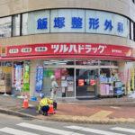 ツルハドラッグ善行駅前店1200m(周辺)