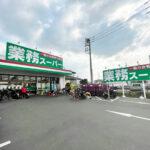 業務スーパー海老名中央店180m(周辺)