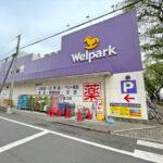 ウェルパーク富士見台3丁目店120m(周辺)