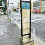 バス停(綱島・新横浜行)