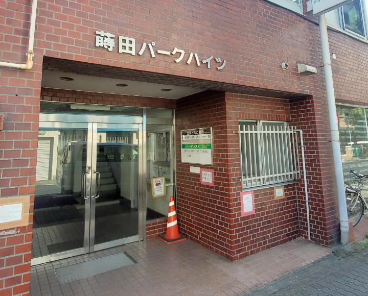 蒔田パークハイツエントランス外観