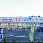 ウエルシア戸塚舞岡店750m(周辺)
